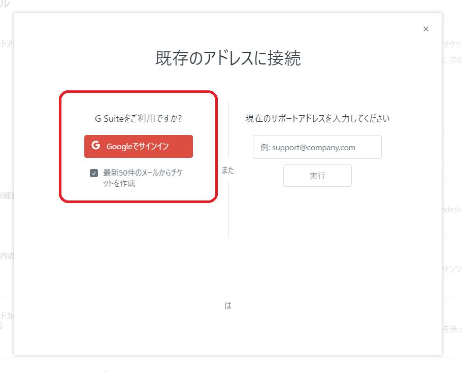 Zendesk support|既存メールアドレスからの転送設定